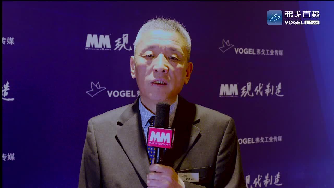 MM《现代制造》总编 冯建平先生