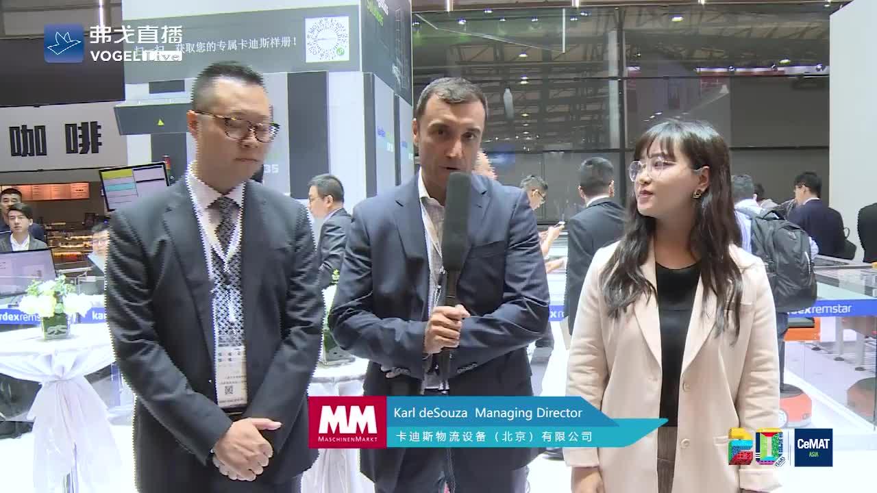 卡迪斯高端采访—2019 CeMAT ASIA