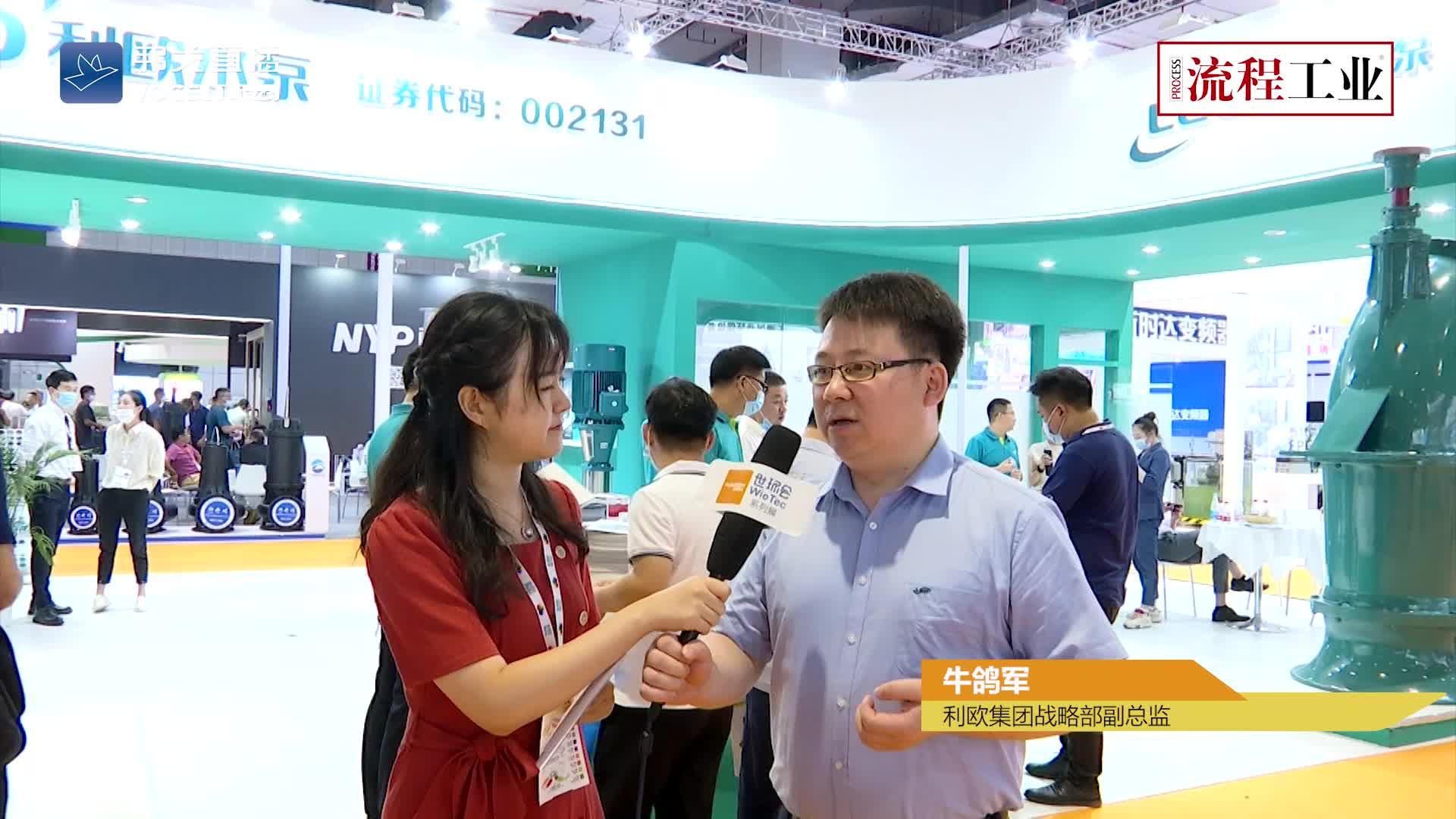 第九届上海国际泵阀展览会专访——利欧集团战略部副总监牛鸽军先生