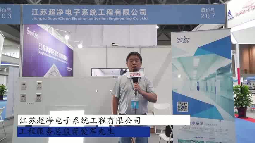 江苏超净电子系统工程有限公司工程服务总监蒋爱军先生
