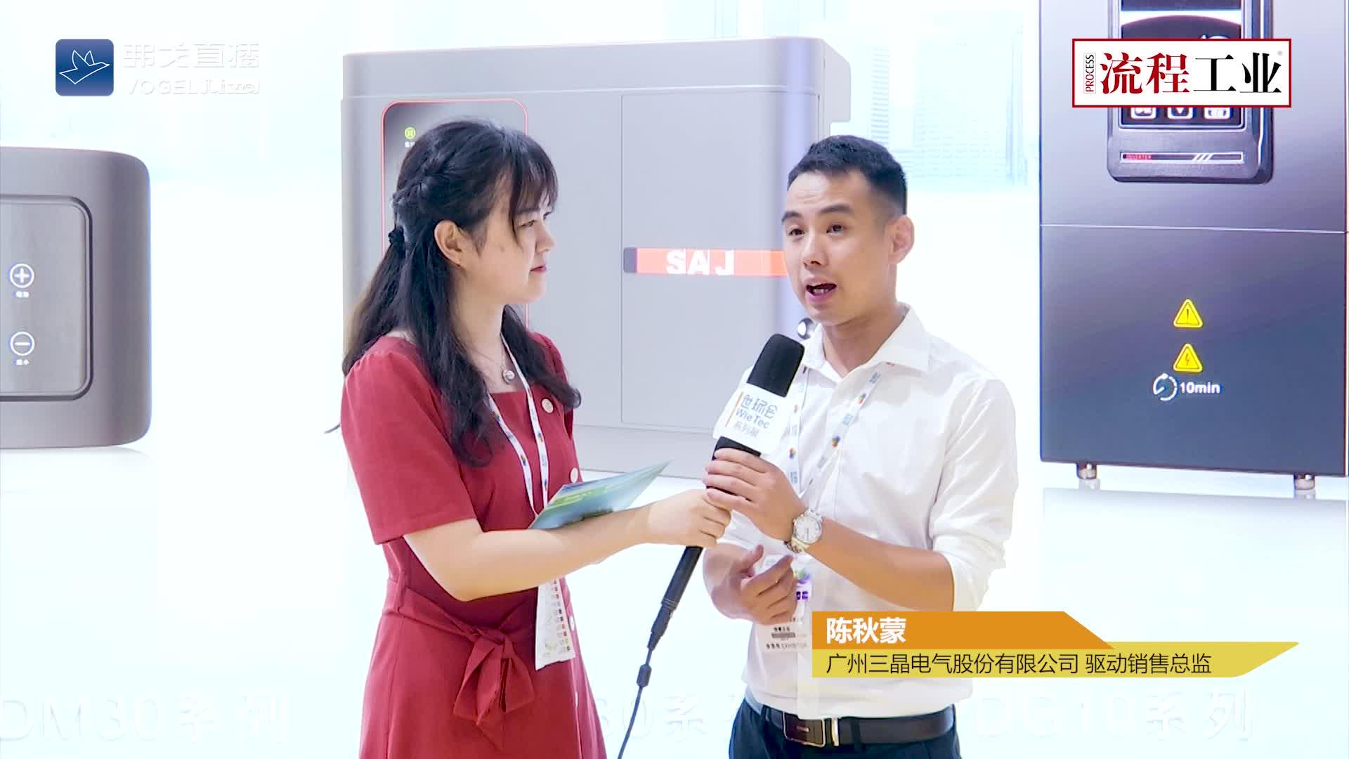 第九届上海国际泵阀展览会专访——广州三晶电气股份有限公司驱动销售总监陈秋蒙先生