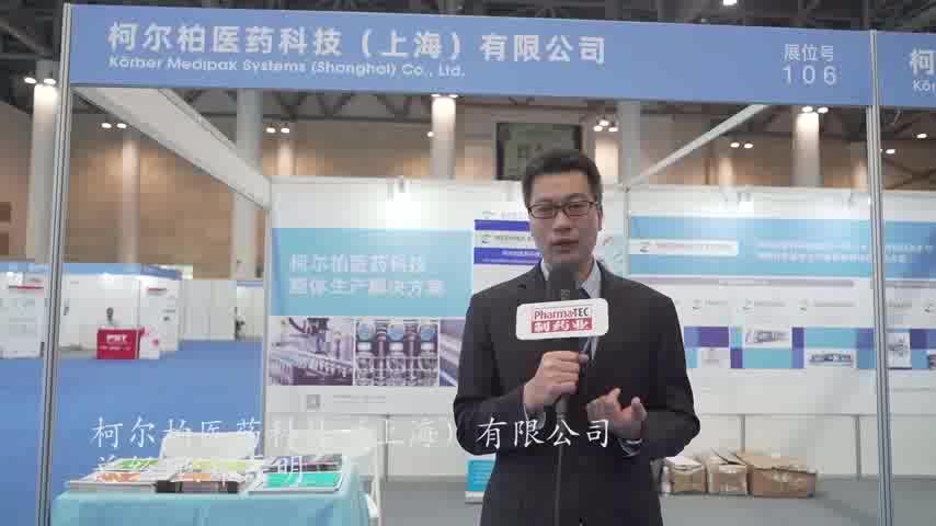 访柯尔柏医药科技(上海)有限公司总经理郑磊明