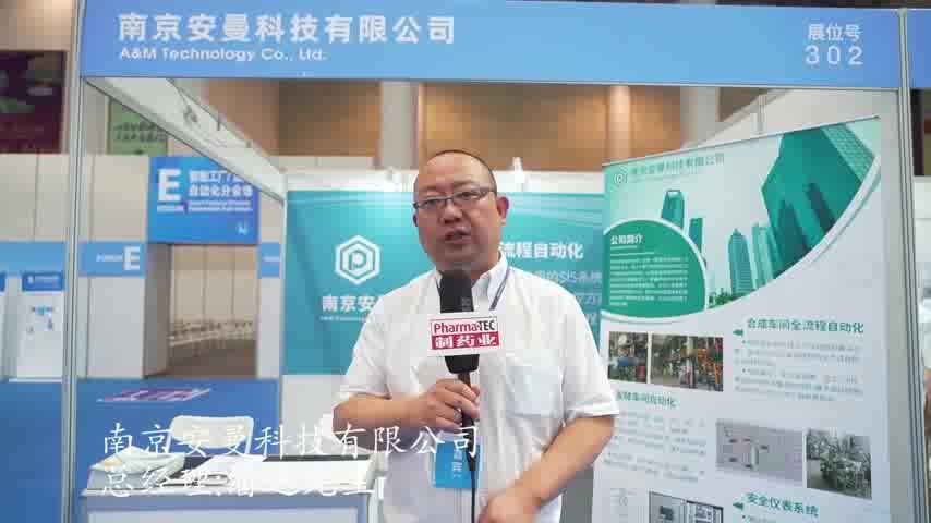 访南京安曼科技有限公司总经理潘达先生