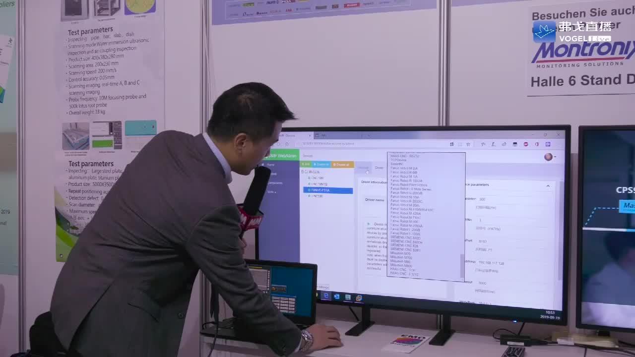 【微茗科技展台介绍】Masterlink微茗智能科技总经理魏振南先生
