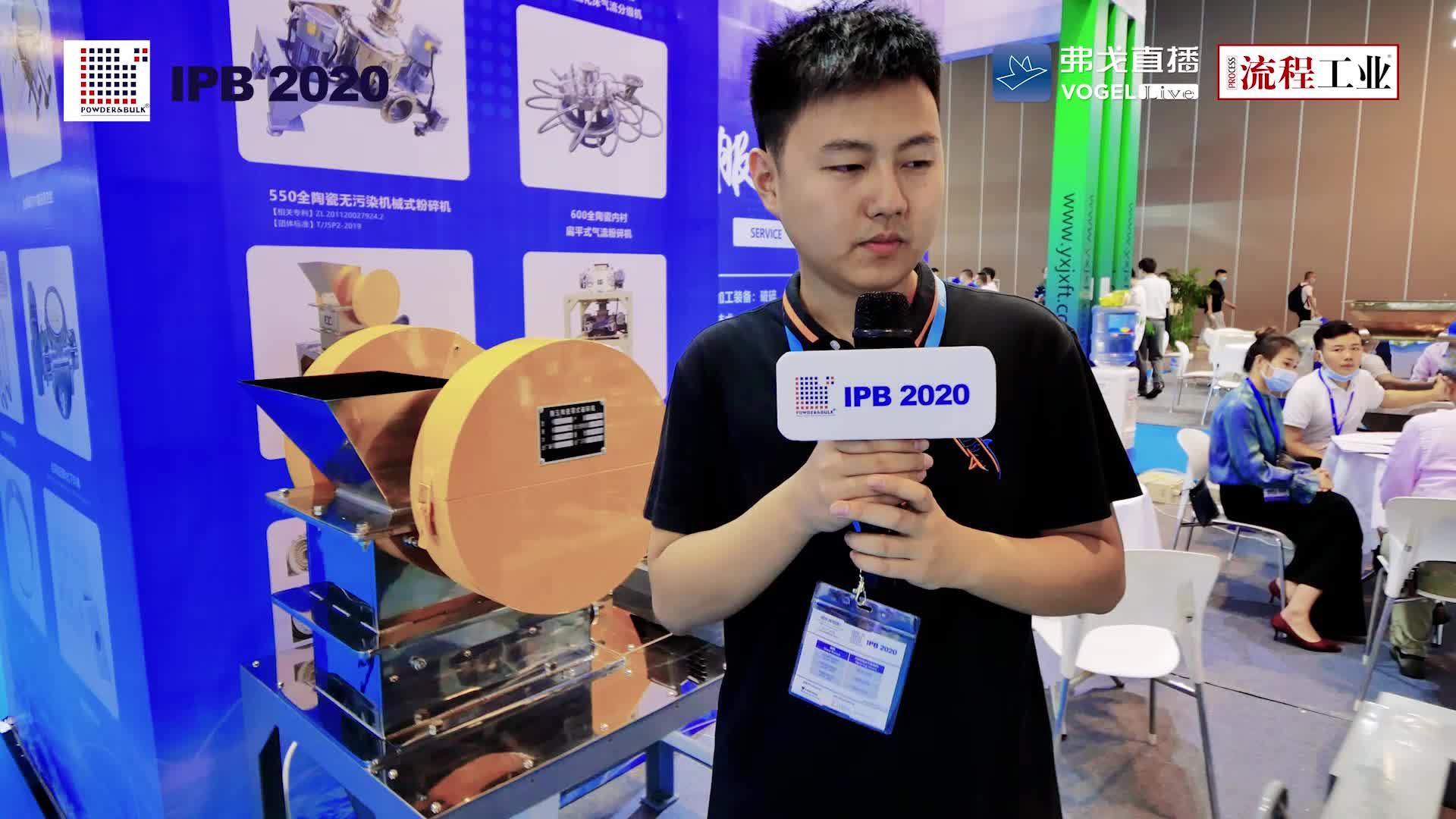 IPB采访—宜兴精新粉体设备科技有限公司2