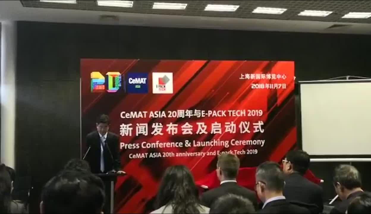 CEMAT ASIA 20周年与E-PACK TECH 2019新闻发布会及启动仪式