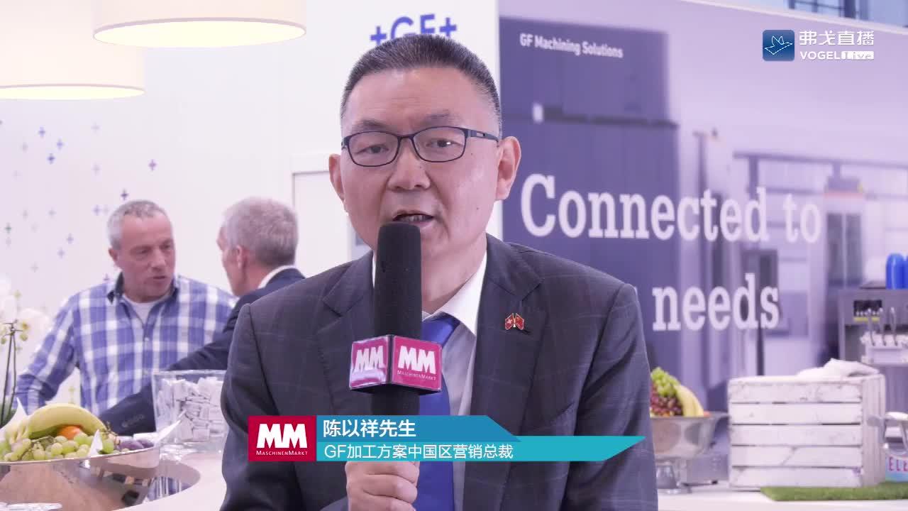 【EMO Hannover 2019高端访谈】GF加工方案中国区营销总裁陈以祥先生