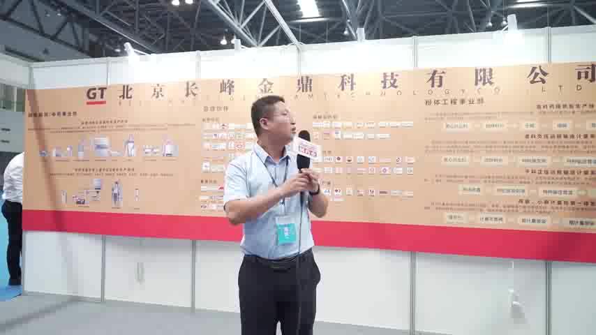 访北京长峰金鼎科技有限公司销售支持部经理李佳升先生