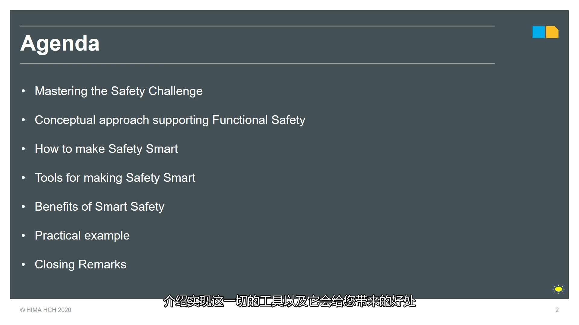 希马智能工厂全生命周期风险管理解决方案视频