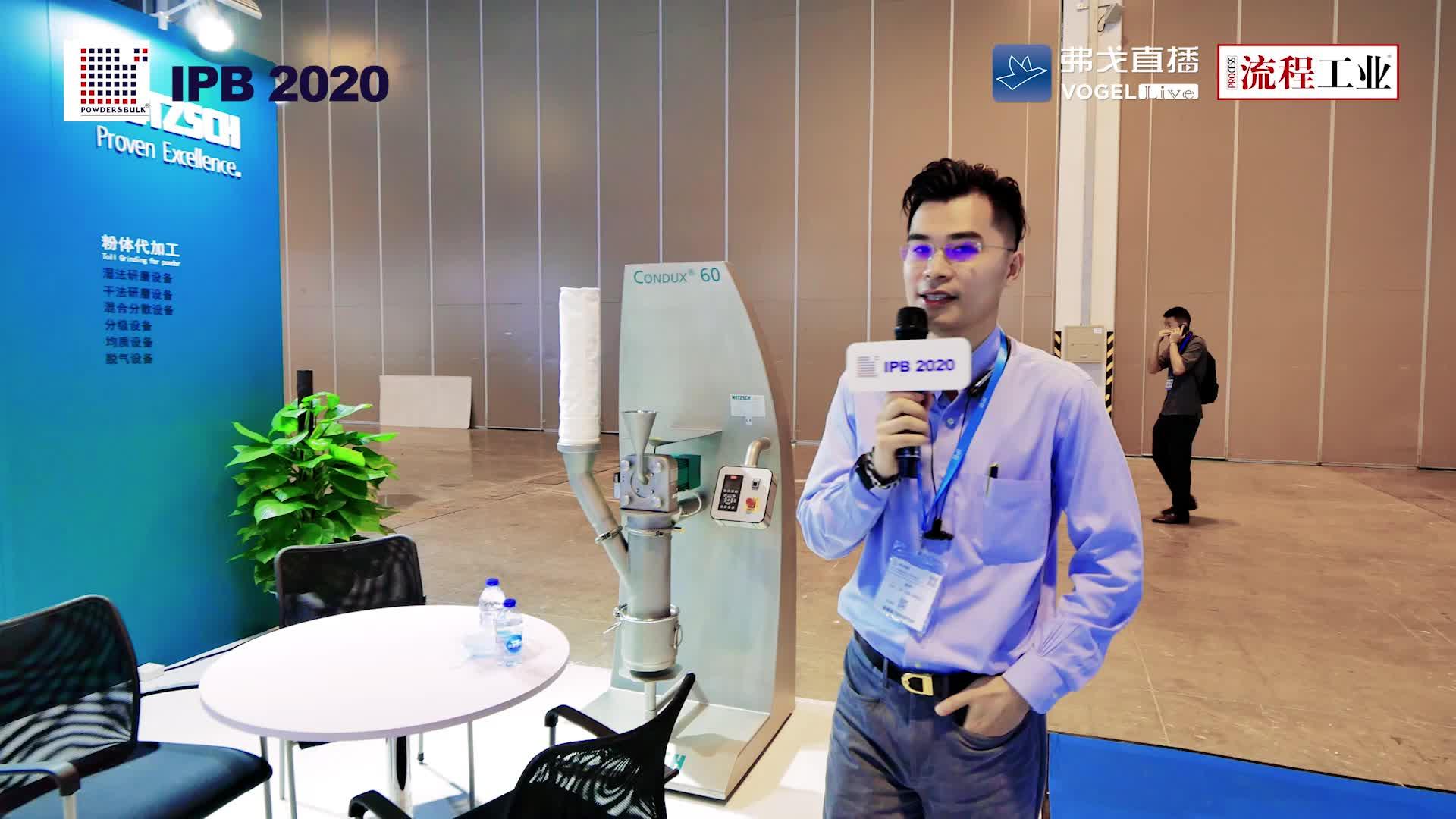 IPB采访——耐驰(上海)机械仪器有限公司