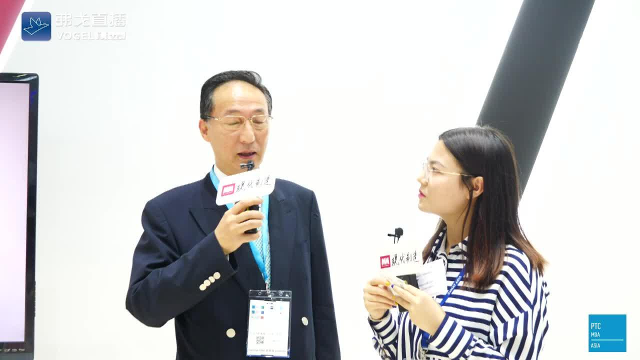 日立董事长兼CEO 潘耀华先生-PTC ASIA 2019