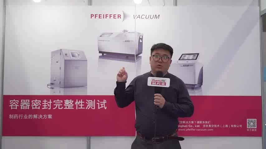 普发真空技术(上海)有限公司制药行业销售赵洪喜先生