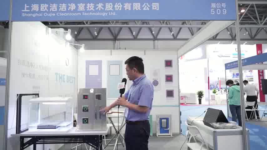 上海欧洁洁净室技术股份有限公司总经理夏伟先生
