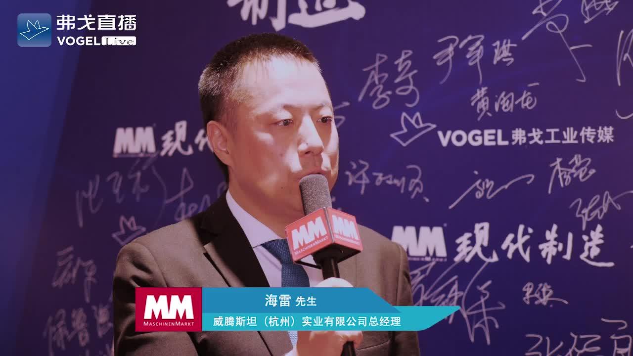 海雷先生 威腾斯坦(杭州)实业有限公司 总经理