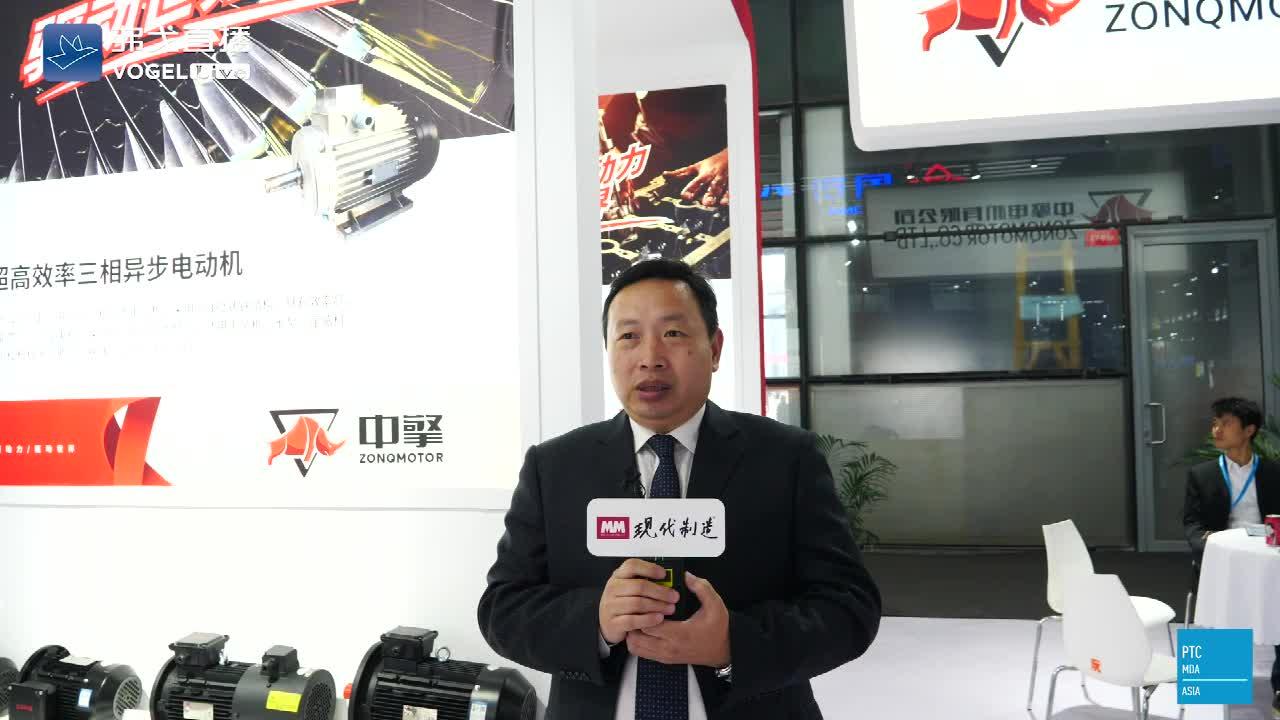 中擎电机介绍-PTC ASIA 2019