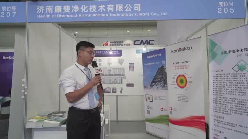 访济南康斐净化技术有限公司销售总监张宁先生