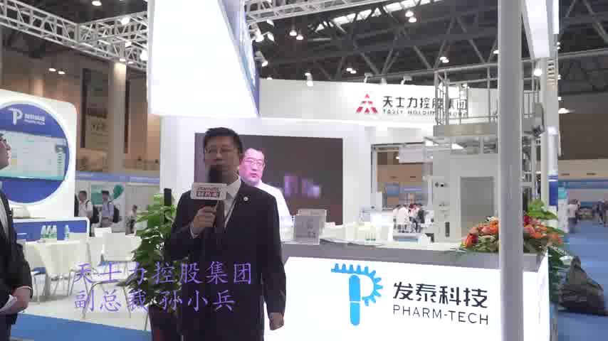 访天士力控股集团副总裁孙小兵先生
