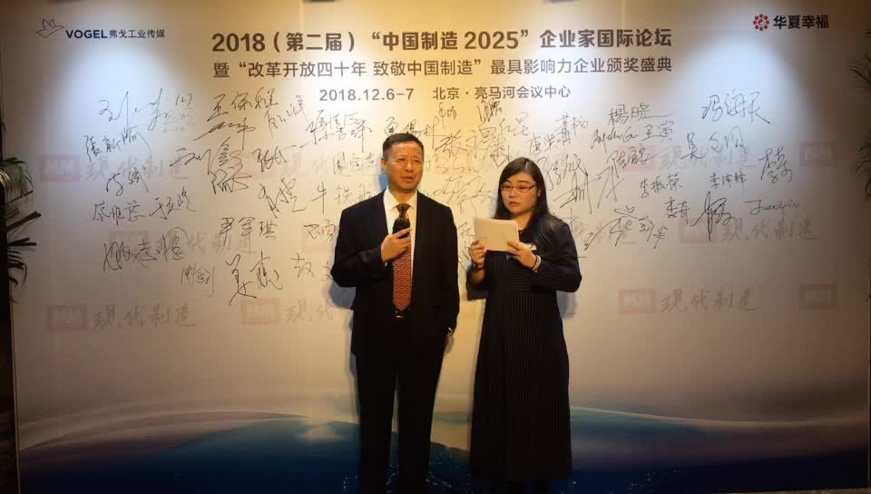 肖维荣博士,贝加莱工业自动化(中国)有限公司大中华区总裁正在接受MM主播采访