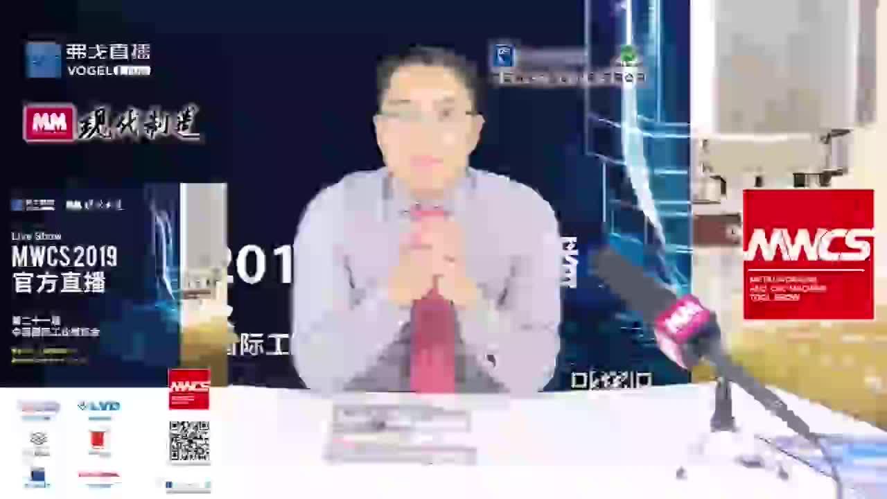 【开场白】MM现代制造现代金属加工执行主编陈永光先生