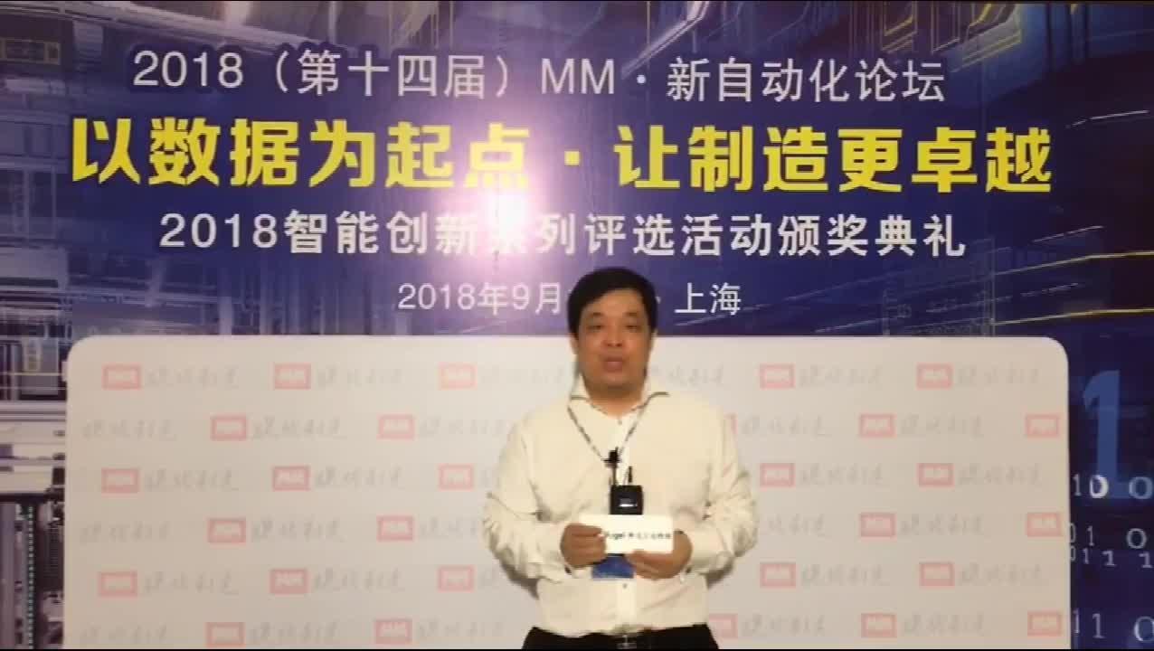 【采访】宋华振,贝加莱工业自动化(中国)有限公司,市场经理